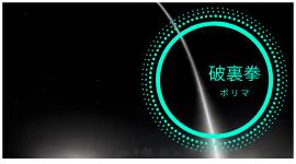 映画「破裏拳ポリマー」公式サイト